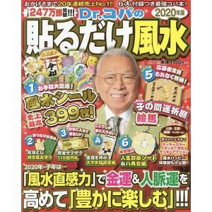 Dr.コパの貼るだけ風水 2020年版 / 小林祥晃