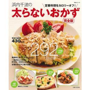 浜内千波の太らないおかず 完全版 定番料理をカロリーオフ! / 浜内千波 / レシピ