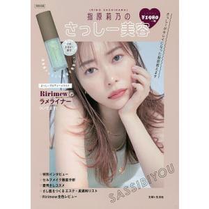〔予約〕指原莉乃のさっしー美容|bookfan
