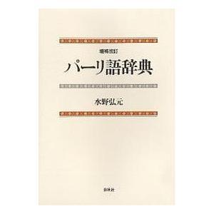 パーリ語辞典 / 水野弘元 bookfan