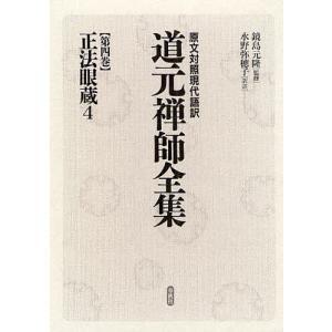 道元禅師全集 原文対照現代語訳 第4巻/道元/水野弥穂子