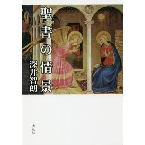 著:深井智朗 出版社:春秋社 発行年月:2018年11月