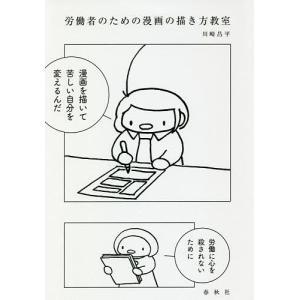 著:川崎昌平 出版社:春秋社 発行年月:2018年07月