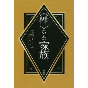 著:信田さよ子 出版社:春秋社 発行年月:2019年05月