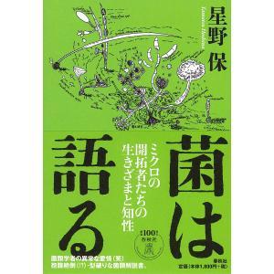 菌は語る ミクロの開拓者たちの生きざまと知性 / 星野保