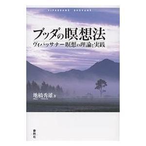 ブッダの瞑想法 ヴィパッサナー瞑想の理論と実践 / 地橋秀雄