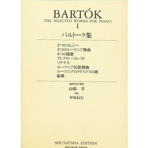 楽譜 バルトーク集 1 / 山崎孝|bookfan