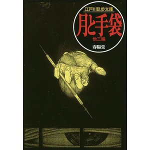 月と手袋 / 江戸川乱歩