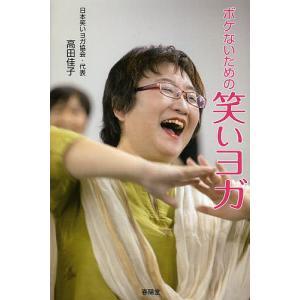 ボケないための笑いヨガ / 高田佳子