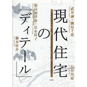 著:藤本壮介 著:武井誠 著:鍋島千恵 出版社:彰国社 発行年月:2010年09月