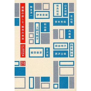 建築の新しさ、都市の未来 / Y-GSA