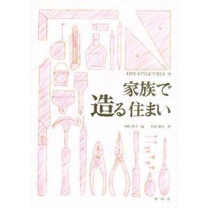 家族で造る住まい / 川崎衿子 / 中森紫光