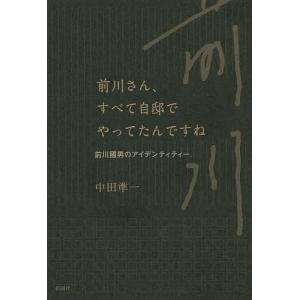 著:中田準一 出版社:彰国社 発行年月:2015年05月