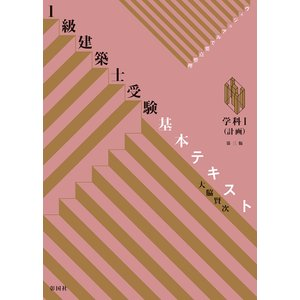 1級建築士受験基本テキスト ヴィジュアルで要点整理 学科1 / 大脇賢次|bookfan