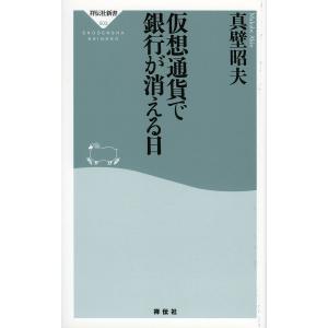 仮想通貨で銀行が消える日 / 真壁昭夫