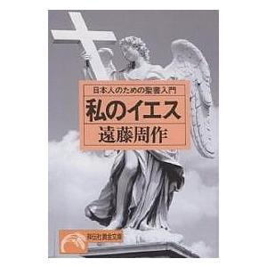 著:遠藤周作 出版社:祥伝社 発行年月:1988年07月 シリーズ名等:ノン・ポシェット