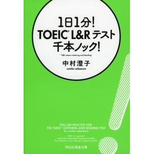 1日1分!TOEIC L&Rテスト千本ノック! / 中村澄子