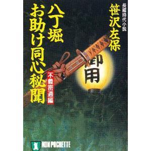 著:笹沢左保 出版社:祥伝社 発行年月:1995年10月 シリーズ名等:ノン・ポシェット