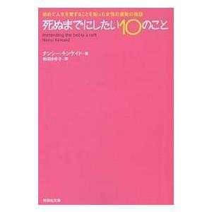 著:ナンシー・キンケイド 訳:和田まゆ子 出版社:祥伝社 発行年月:2006年07月 シリーズ名等:...