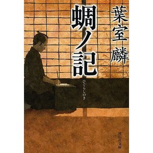 蜩ノ記 / 葉室麟|bookfan