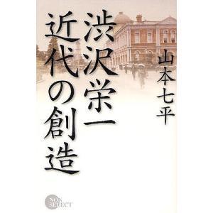 渋沢栄一近代の創造 / 山本七平