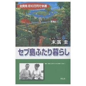 著:末廣圭 出版社:祥伝社 発行年月:2002年09月