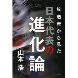 著:山本浩 出版社:祥伝社 発行年月:2017年04月