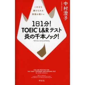 1日1分!TOEIC L&Rテスト炎の千本ノック! これなら続けられる英語の筋トレ / 中村澄子
