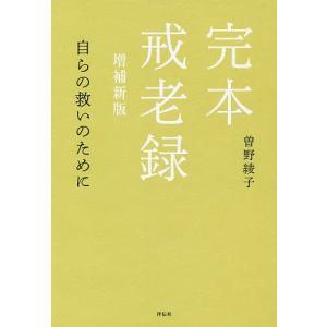 著:曽野綾子 出版社:祥伝社 発行年月:2019年05月