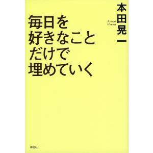 著:本田晃一 出版社:祥伝社 発行年月:2019年07月 キーワード:ビジネス書