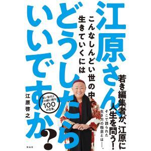 :江原啓之 出版社:祥伝社 発行年月日:2019年10月02日