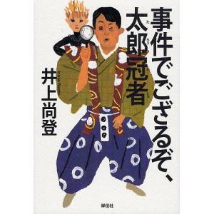 著:井上尚登 出版社:祥伝社 発行年月:2012年05月