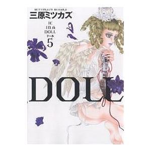 DOLL 5/三原ミツカズの商品画像|ナビ