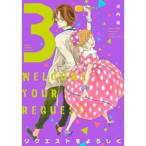 中古B6コミック リクエストをよろしく(3) / 河内遙の商品画像|ナビ