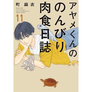 アヤメくんののんびり肉食日誌 11 / 町麻衣|bookfan