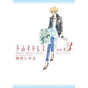 下山手ドレス(別室) 3 / 西村しのぶ