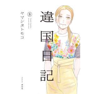 〔予約〕違国日記 8 / ヤマシタトモコ bookfan