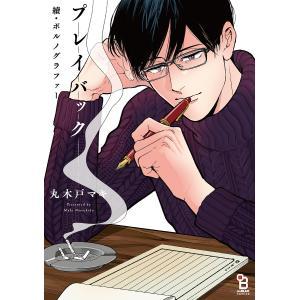 〔予約〕續・ポルノグラファー プレイバック / 丸木戸マキ