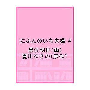 にぶんのいち夫婦 4 / 黒沢明世 / 夏川ゆきの|bookfan