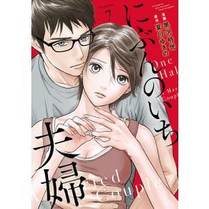 にぶんのいち夫婦 7 / 黒沢明世 / 夏川ゆきの bookfan