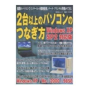 2台以上のパソコンのつなぎ方 WinXP|bookfan