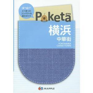 出版社:昭文社 発行年月:2015年01月 シリーズ名等:Poketa