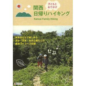 関西子どもとおでかけ日帰りハイキング / 旅行