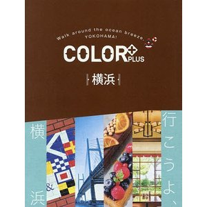 出版社:昭文社 発行年月:2019年02月 シリーズ名等:COLOR+PLUS