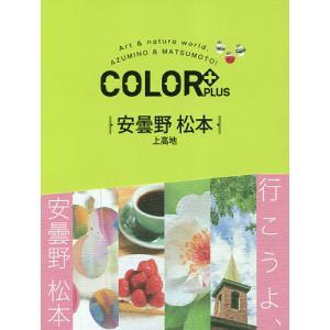 安曇野 松本 上高地の商品画像|ナビ