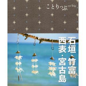 出版社:昭文社 発行年月:2017年03月 シリーズ名等:ことりっぷ