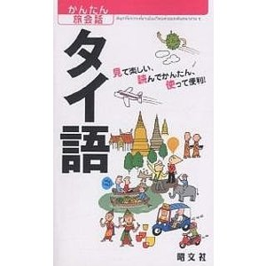 タイ語 見て楽しい、読んでかんたん、使って便利! / 旅行
