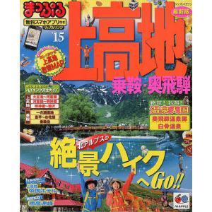 上高地 乗鞍・奥飛騨 '15 / 旅行