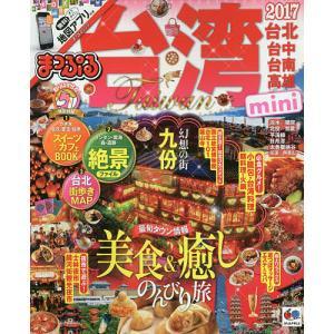 台湾mini '17 / 旅行|bookfan