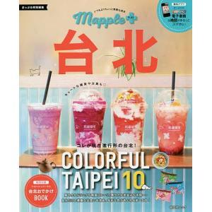 Mapple PLUS台北 〔2018〕 / 旅行